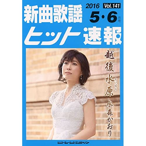新曲歌謡ヒット速報 Vol.141 2016年<5月・6月号>