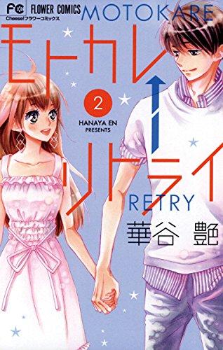 モトカレ←リトライ(2) (フラワーコミックス)