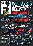 AUTOSPORT (オートスポーツ) 特別編集 2019 F1全チーム&マシン完全ガイド [雑誌] AUTOSPORT特別編集