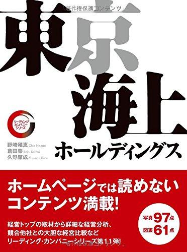 東京海上ホールディングス (リーディング・カンパニーシリーズ)の詳細を見る