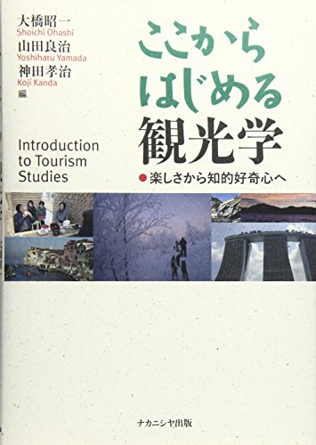 ここからはじめる観光学: 楽しさから知的好奇心への詳細を見る