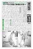 週刊粧業 第3153号 (2019-03-25) [雑誌]