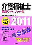 介護福祉士受験ワークブック2011 上