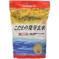 こだわり発芽玄米鉄分 1kg