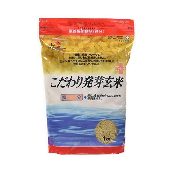 こだわり発芽玄米鉄分 1kgの商品画像