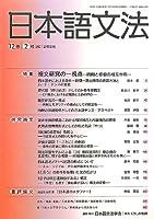 日本語文法12巻2号