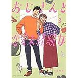 【コミック】おじさんと恋愛未経験女(全3巻)