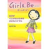 Girls, Be・・・ (YA心の友だちシリーズ)