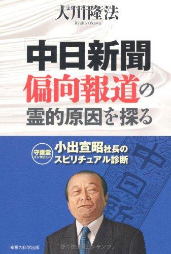 中日新聞偏向報道の霊的原因を探る 小出宣昭社長のスピリチュア (OR books)の詳細を見る