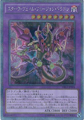 遊戯王カード DBLE-JPS04 スターヴ・ヴェノム・フュージョン・ドラゴン エクストラシークレットパラレルレ...