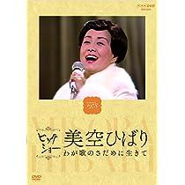 NHKビッグショー 美空ひばり わが歌のさだめに生きて [DVD]