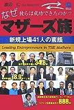 マザーズ族 Leading Entrepreneurs in TSE Mothers (光文社ペーパーバックス)