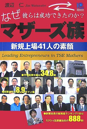 マザーズ族   Leading Entrepreneurs in TSE Mothers (光文社ペーパーバックス)の詳細を見る