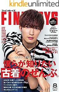 FINEBOYS(ファインボーイズ) 2020年8月号 (2020-07-09) [雑誌]
