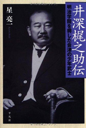 井深梶之助伝: 明治学院を興した会津の少年武士