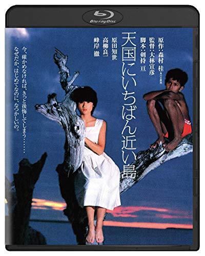 天国にいちばん近い島 角川映画 THE BEST [Blu-ray]