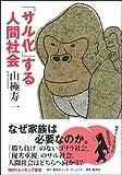 「サル化」する人間社会 (知のトレッキング叢書) 画像