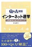 Q&A解説 インターネット選挙 -公職選挙法改正のポイント-【大好評発売中! 】