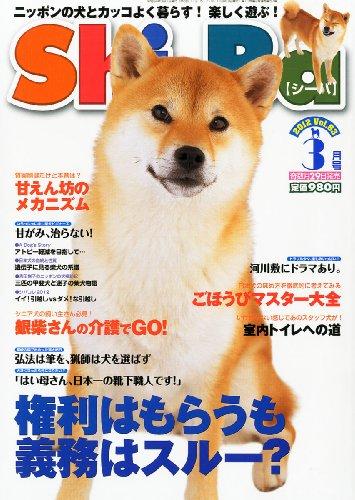 RoomClip商品情報 - Shi-Ba (シーバ) 2012年 03月号 [雑誌]