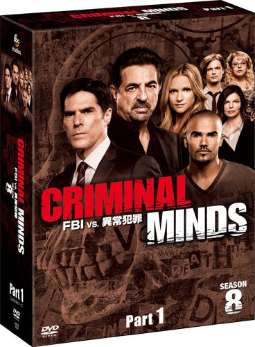クリミナル・マインド/FBI vs. 異常犯罪 シーズン8 コレクターズ BOX Part1 [DVD]の詳細を見る