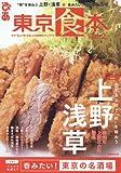 東京食本vol.2 (ぴあMOOK)