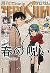 コミックZERO-SUM2017年1月号