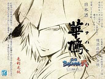 華鳩 TVアニメ「戦国BASARA弐」 毛利元就ラベル