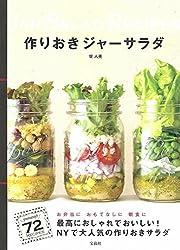 作りおきジャーサラダ