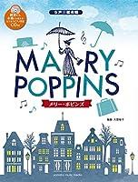 女声三部合唱 メリー・ポピンズ【ピアノ伴奏CD付】 編曲:大田桜子