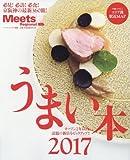 うまい本 2017 (えるまがMOOK ミーツ・リージョナル別冊)