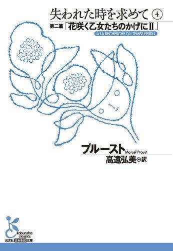 失われた時を求めて 4 第二篇「花咲く乙女たちのかげにII」 (古典新訳文庫)の詳細を見る
