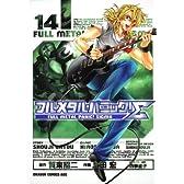 フルメタル・パニック!Σ14(ドラゴンコミックスエイジ う 1-1-14)