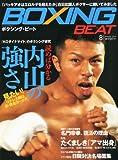 BOXING BEAT(ボクシング・ビート)2010年 08月号 [雑誌]