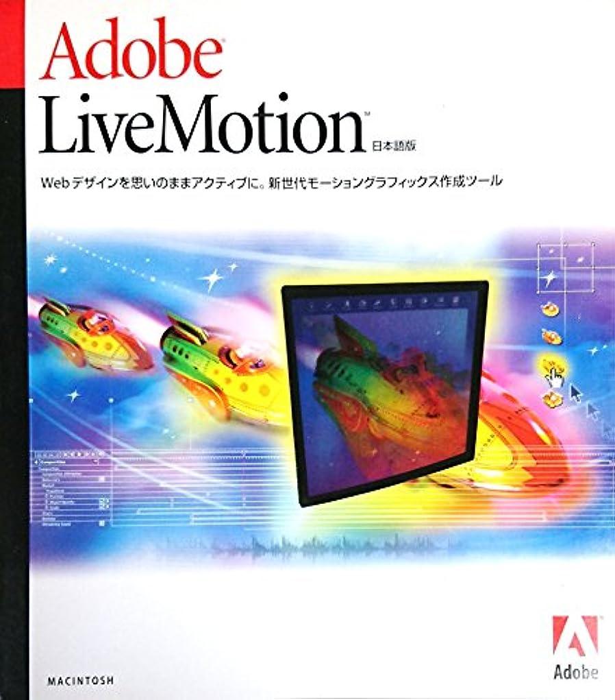 投げ捨てるかすれた泳ぐAdobe LiveMotion 日本語版 Macintosh版