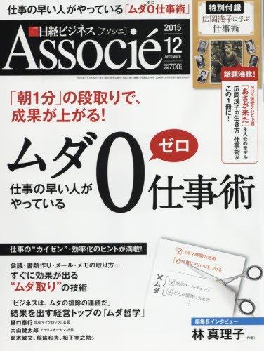 日経ビジネスアソシエ2015年12月号の詳細を見る