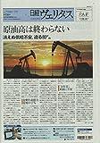 日経ヴェリタス 2018年7月1日号 原油高は終わらない 消えぬ供給不安、迫る80ドル