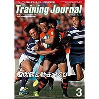月刊トレーニング・ジャーナル2018年3月号