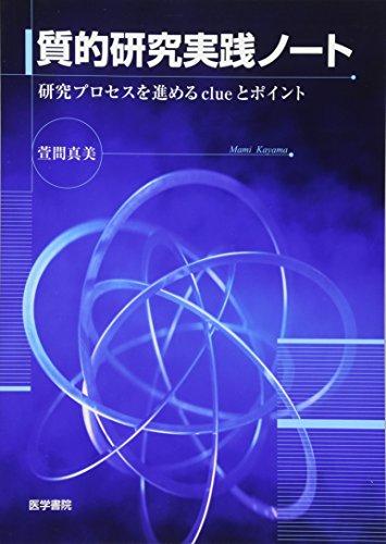 質的研究実践ノート―研究プロセスを進めるclueとポイントの詳細を見る
