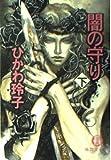 闇の守り〈下〉 (徳間文庫)