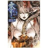 零~刺青の聲~コミックアンソロジー (火の玉ゲームコミックシリーズ)