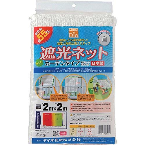 Kasei) ダイオ化成 遮光ネット カーテン 白 遮光率55% 2×2m