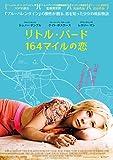 リトル・バード 164マイルの恋[DVD]