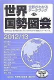 世界国勢図会〈2012/13年版〉