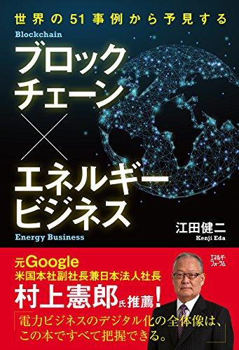 世界の51事例から予見する ブロックチェーン×エネルギービジネス