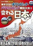 なるほど知図帳特別編集版 東京オリンピック・パラリンピック競技大会で変わる日本! (なるほど知図帳 特別編集版)