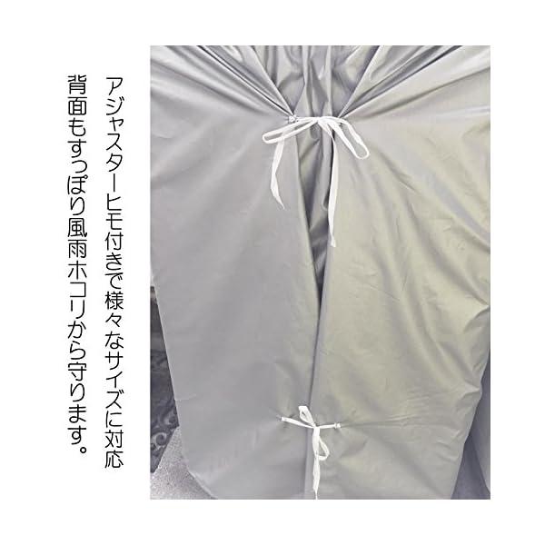 日本製 屋外 風雨 紫外線 ホコリ に強い シ...の紹介画像4