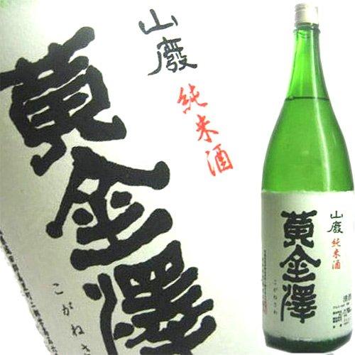 黄金澤 [純米酒]