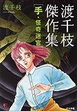 手-怪奇迷宮- / 渡 千枝 のシリーズ情報を見る