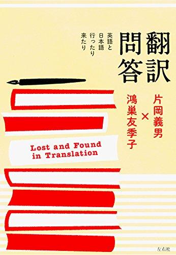 やっぱり日本の翻訳家はスゴイ!『翻訳問答』