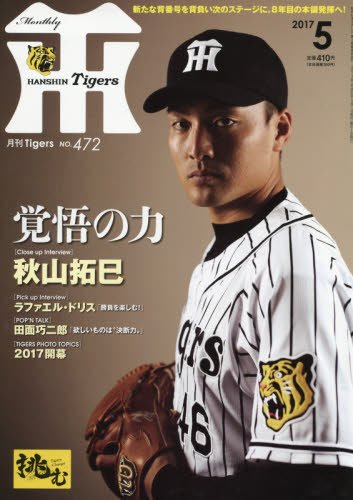 月刊タイガース 2017年 05 月号 [雑誌]